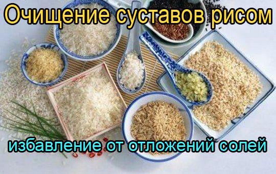 Очищение суставов рисом - методика