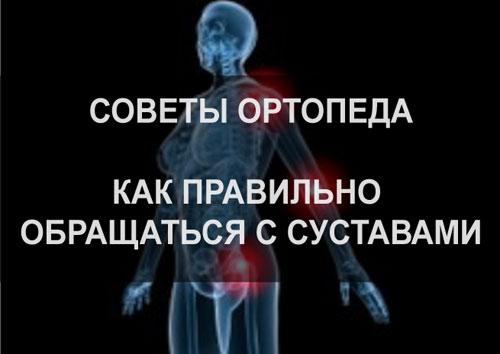 Советы ортопеда по суставам 10