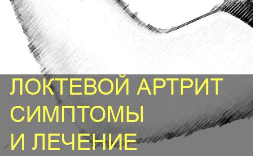 Симптомы локтевого артрита