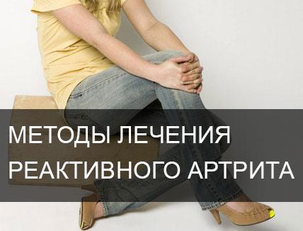 Реактивный артрит - методики лечения
