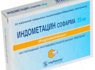 Индометацин при артрите