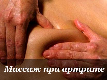 Лечебный массаж при артрите